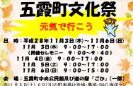 『11/3~11/6『五霞町文化祭』ぜひお越しください♪』の写真