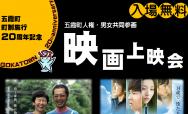 『12月18日(日)映画上映会お申し込み受付中!』の写真