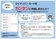 『マイナンバーカードの申請をお手伝いします!』の写真