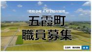 『【8/2まで】五霞町職員募集』の写真