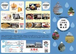 五霞町観光マップをご覧くださいのトピックス