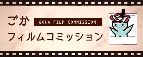 ごかフィルムコミッション